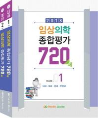 임상의학 종합평가 720제 세트(2018)