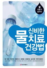 신비한 물 치료 건강법