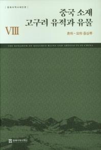 중국 소재 고구려 유적과 유물. 8: 혼하-요하 중상류
