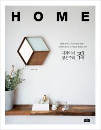 디자이너 정은주의 집
