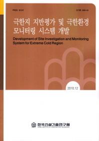 극한지 지반평가 및 극한환경 모니터링 시스템 개발