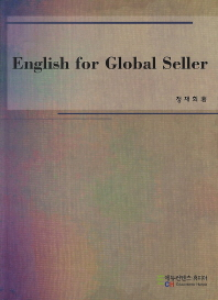 English for Global Seller