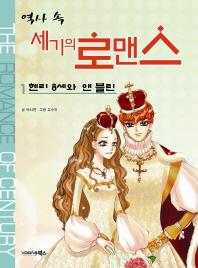 역사 속 세기의 로맨스. 1: 헨리 8세와 앤 블린