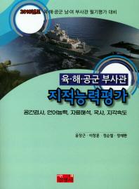 육 해 공군 부사관 지적능력평가(2018)