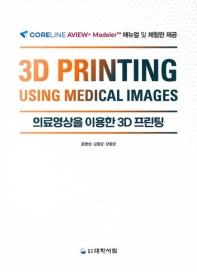 의료영상을 이용한 3D 프린팅