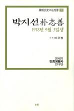 박지선(1918년 9월 3일생)
