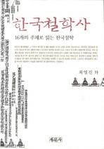 한국철학사: 16개의 주제로 읽는 한국철학