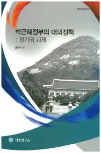 박근혜정부의 대외정책: 평가와 과제