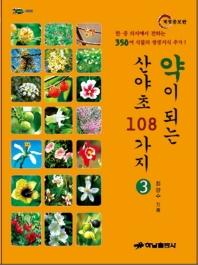 약이 되는 산야초 108가지. 3