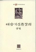 대승기신론강의(상)