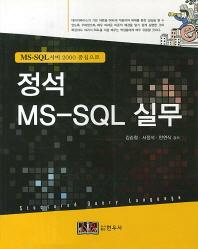 정석 MS-SQL 실무