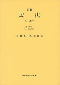주석 민법(상속2)