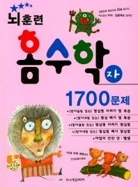뇌훈련 홈수학 자단계 1700문제