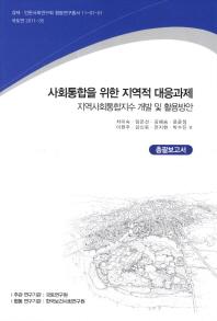 사회통합을 위한 지역적 대응과제: 총괄보고서