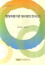 행정처분기준 정비방안연구. 2