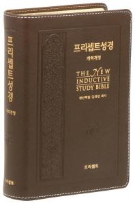 프리셉트 성경(다크초콜릿)(개역개정)(고급)(중단본)(색인)