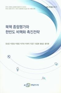 북핵 종합평가와 한반도 비핵화 촉진전략