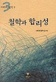 철학과 합리성(사회와 철학 3)