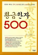 황금한자 500