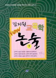 논술(하)(김지원 교육학)(2013)