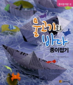 물고기와 바다 종이접기