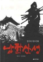 남한산성. 1