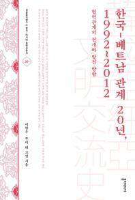 한국-베트남 관계 20년, 1992~2012