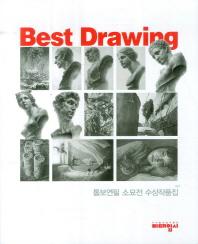 Best Drawing(톰보연필 소묘전 수상작품집)