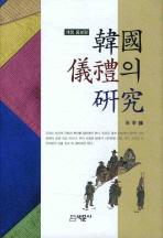 한국 의례의 연구(개정증보판)