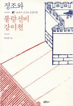 정조와 불량선비 강이천