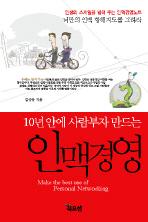 인맥경영(10년 안에 사람부자 만드는)