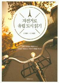 자전거로 유럽 도시 읽기