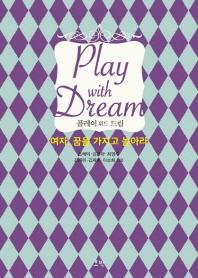 Play with Dream(플레이 위드 드림)