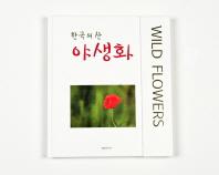 한국의 산, 야생화