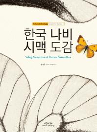 한국 나비 시맥 도감