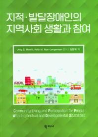 지적ㆍ발달장애인의 지역사회 생활과 참여