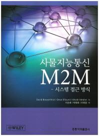 사물지능통신 M2M: 시스템 접근 방식