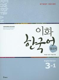 이화 한국어 참고서 3-1(영어)