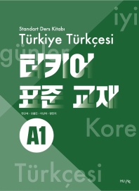 터키어 표준 교재 A1
