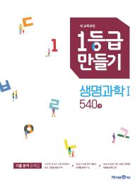 1등급 만들기 고등 생명과학1 540제(2021)