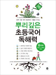 뿌리깊은 초등국어 독해력 6단계(초등 5-6학년 대상)