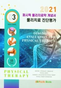 퍼시픽 물리치료학 개념서. 3: 물리치료 진단평가(2021)
