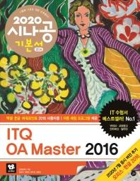 시나공 ITQ OA Master 2016 기본서(2020)