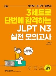 커넥츠 일단기 3세트로 단번에 합격하는 JLPT N3 실전 모의고사(2021)