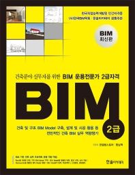 건축분야 실무자를 위한 BIM 운용전문가 2급자격