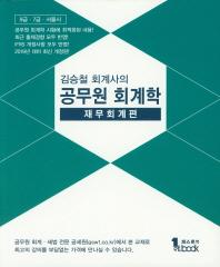 공무원 회계학: 재무회계편(2019)