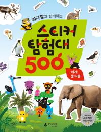 하다람과 함께하는 스티커 탐험대 500: 세계 동식물
