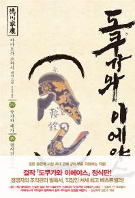 도쿠가와 이에야스(2부). 19: 떨어진 태양
