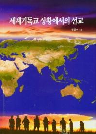 세계기독교 상황에서의 선교