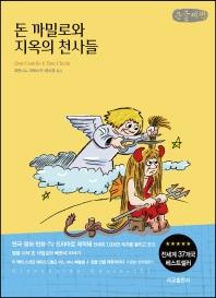 돈 까밀로와 지옥의 천사들(큰글씨책)